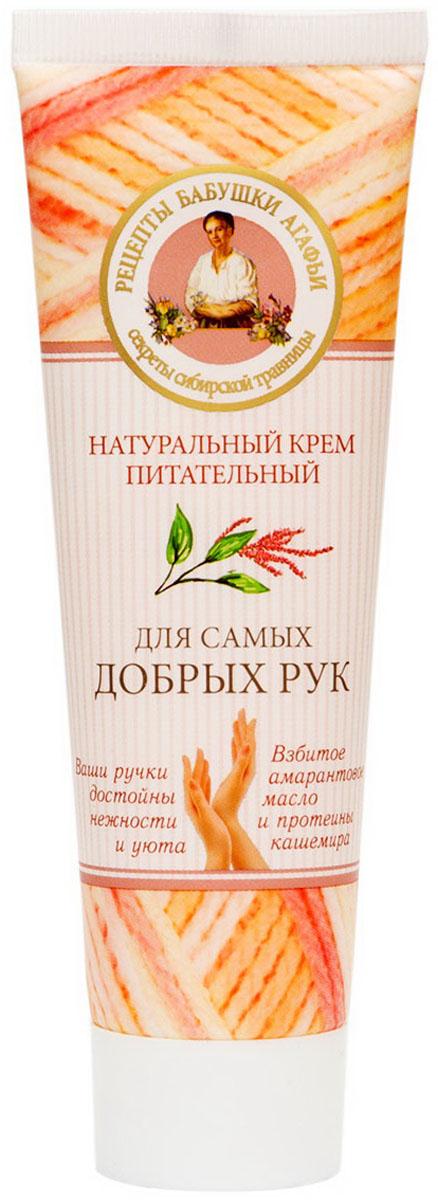 Рецепты бабушки Агафьи Крем для рук натуральный Питательный. Для самых добрых рук, 75 мл071-6-3322Натуральный питательный крем для самых добрых рук. Особая формула крема: 1.Интенсивно питает кожу рук. 2.Способствует естественной регенерации кожи.3.Защищает от воздействия внешней средыАктивные компоненты состава: Взбитое амарантовое масло богато ценными жирными кислотами и витамином Е, глубоко увлажняет и восстанавливает кожу; Протеины кашемира обладают уникальными питательными свойствами, насыщают кожу полезными микроэлементами, придают рукам гладкость и нежность шелка.