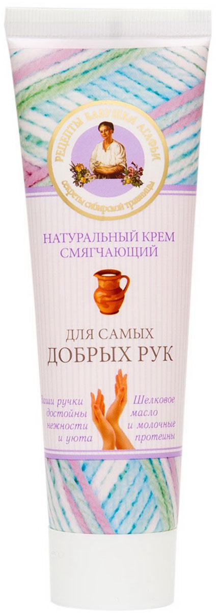 Рецепты бабушки Агафьи крем для рук натуральный Смягчающий. Для самых добрых рук, 75 мл071-6-3339Натуральный смягчающий крем для самых добрых рук. Особая формула крема: 1.Придает рукам мягкость и нежность 2.Способствует естественной регенерации кожи 3.Защищает от воздействия внешней среды. Активные компоненты состава: Шелковое масло издавна ценится своими полезными свойствами, глубоко увлажняет кожу и придает ей мягкость и бархатистость; Молочные протеины богаты аминокислотами и витаминами, необходимыми для красоты кожи, придают ей гладкость и бархатистость.