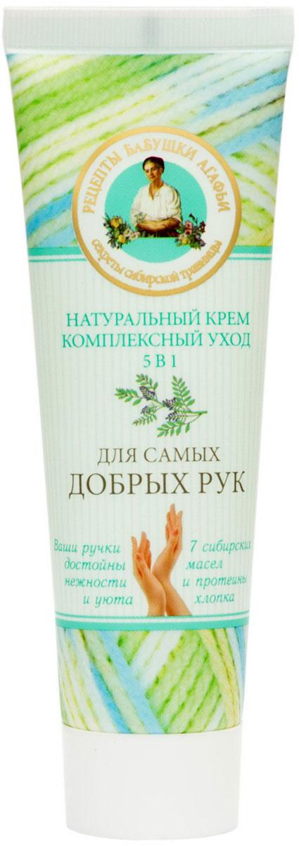 Рецепты бабушки Агафьи крем для рук натуральный Комплексный уход. 5 в 1. Для самых добрых рук, 75 мл071-6-3346Натуральный крем комплексный уход 5 в 1 для самых добрых рук. Особая формула крема: 1. Комплексно питает 2.Способствует естественной регенерации кожи 3.Защищает от воздействия внешней среды 4.Глубоко увлажняет 5.Придает рукам мягкость и нежность. Активные компоненты состава: 7 сибирских масел содержат полезные жирные кислоты, витамины и активные компоненты, благодаря чему комплексно питают и восстанавливают кожу рук; Протеины хлопка насыщают кожу коллагеном и аминокислотами, необходимыми для поддержания молодости, придают упругость и эластичность.