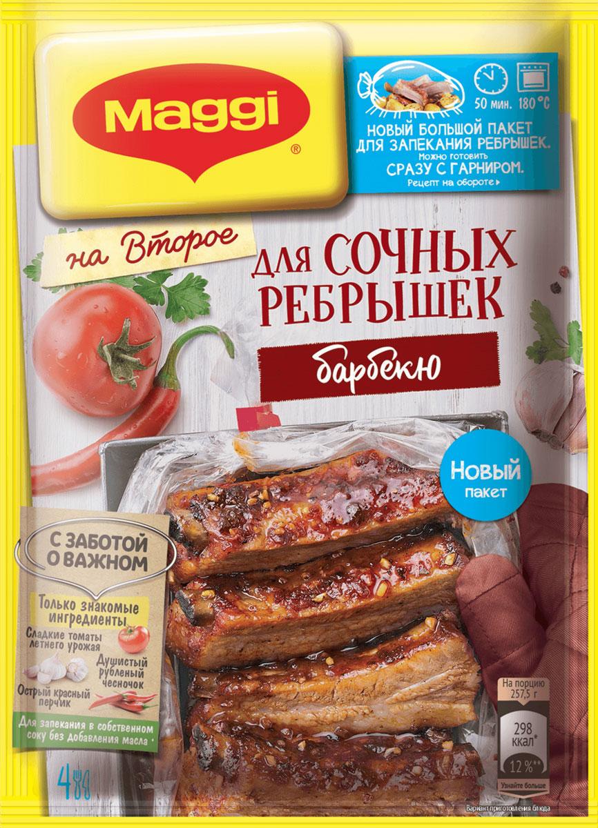 Maggi На второе для сочных ребрышек барбекю, 30 г12081003Вкусные и сочные ребрышки барбекю приведут в восторг и взрослых, и детей. А для того, чтобы их приготовить, не обязательно выбираться на природу. Изумительное блюдо может получиться и в духовке, если использовать приправу Maggi На второе для сочных ребрышек барбекю. Ребрышки, запеченные в специальном пакете для запекания, будут очень нежными и сочными, без добавления масла. Подавать мясо можно с картошкой, рисом, свежими овощами. А теперь приправы Maggi на второе стали еще вкуснее благодаря уникальному сочетанию натуральных трав и специй и, конечно, многолетней экспертизе Maggi. Пакет для запекания (внутри упаковки): материал - ПЭТФ.Продукт может содержать незначительное количество молока и сельдерея.Уважаемые клиенты! Обращаем ваше внимание на то, что упаковка может иметь несколько видов дизайна. Поставка осуществляется в зависимости от наличия на складе.Приправы для 7 видов блюд: от мяса до десерта. Статья OZON Гид