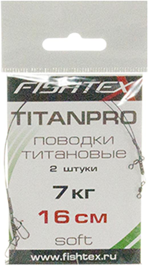 Поводок рыболовный Fishtex, титаново-никелевый, 16 см/7 кг