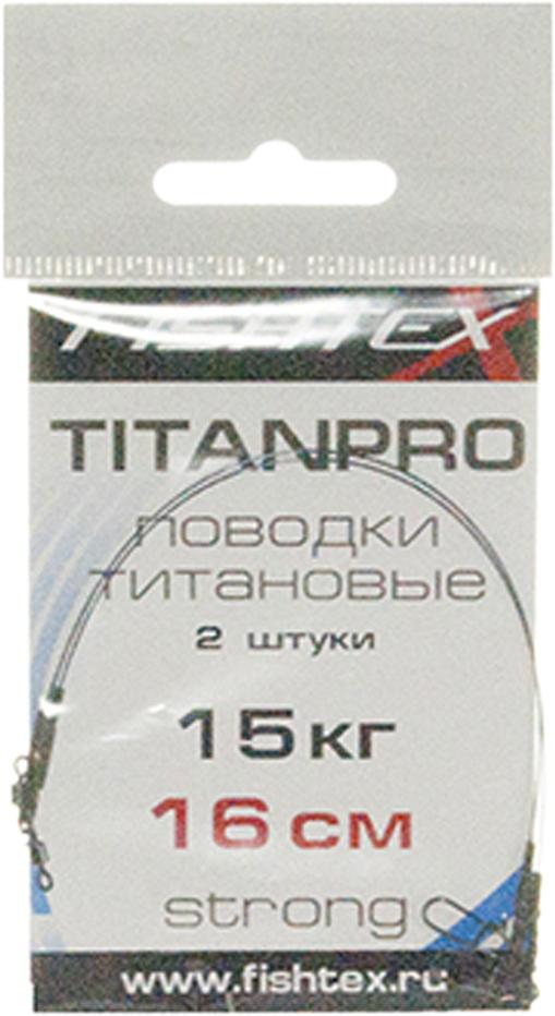 Поводок рыболовный Fishtex, титаново-никелевый, 16 см/15 кг