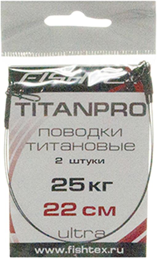 Поводок рыболовный Fishtex, титаново-никелевый, 22 см/25 кг
