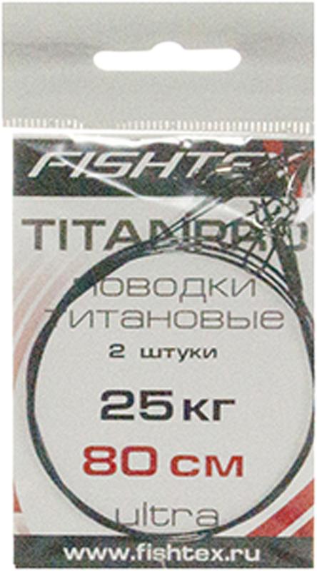Поводок рыболовный Fishtex, титаново-никелевый, для троллинга, 80 см/25 кг