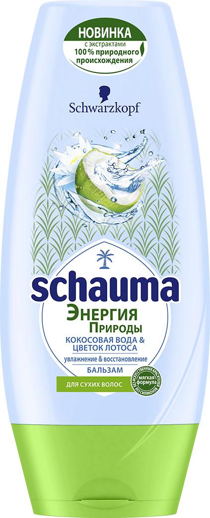 Schauma Бальзам Кокосовая вода. Цветок лотоса, 200 мл2235070Кокосовая Вода знаменита своей легкой и освежающей структурой и обладает свойствами глубокого увлажнения. Цветок Лотоса , секрет красоты, широко известный в Азии. Восстанавливающая формула мгновенно увлажняет волосы, делая их гладкими и мягкими от корней до кончиков.