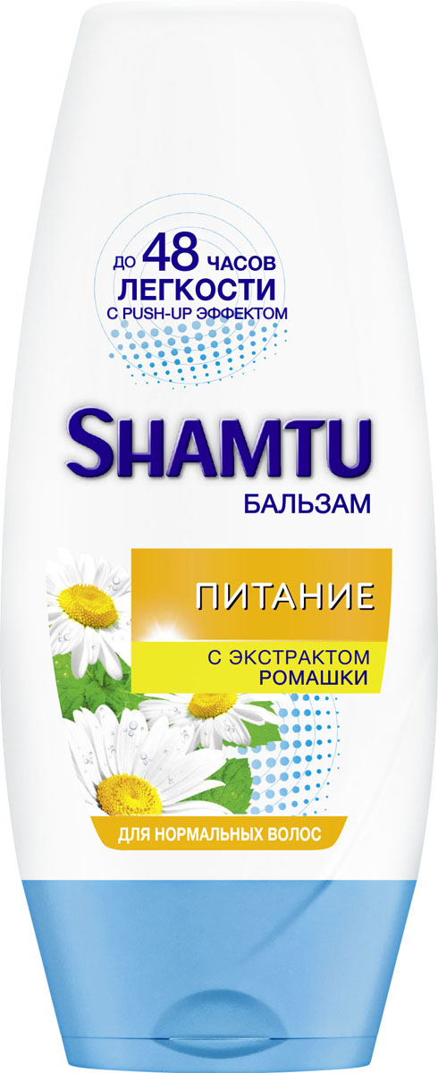 Shamtu Бальзам для волос Питание с экстрактом ромашки, новый дизайн, 200 мл2267321Бальзам придает питание волосам, обеспечивает до 48 часов легкости и улучшает расчесываемость волос благодаря формуле с экстрактом ромашки.