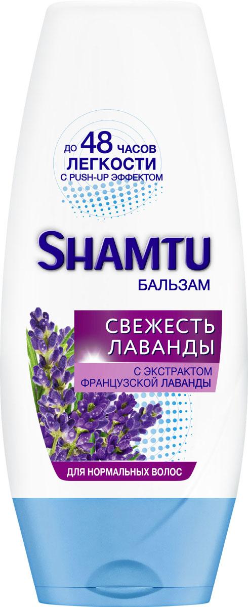 Shamtu Бальзам для волос Cвежесть лаванды с экстрактом французской лаванды, новый дизайн, 200 мл2267320Бальзам укрепляет волосы, обеспечивает до 48 часов легкости и улучшает расчесываемость волос благодаря формуле с экстрактом женьшеня.