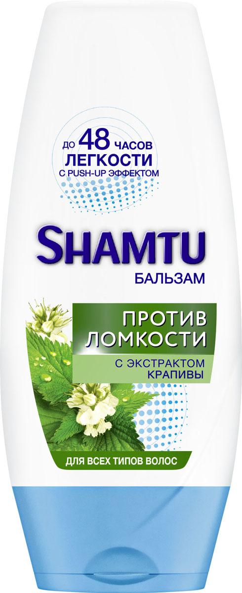 Shamtu Бальзам для волос Против ломкости волос с экстрактом крапивы, новый дизайн, 200 мл шампунь shamtu с экстрактом французской лаванды 360 мл
