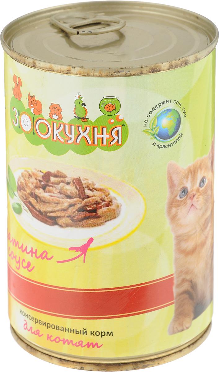 Консервы ЗооКухня, для котят, телянина в соусе, 415 г14323Натуральный корм ЗооКухня предназначен специально для котят. Сбалансированный полнорационный корм с натуральными мясными ингредиентами, обогащенный витаминами, гарантирует вашему питомцу здоровье и хорошее настроение каждый день.Товар сертифицирован.