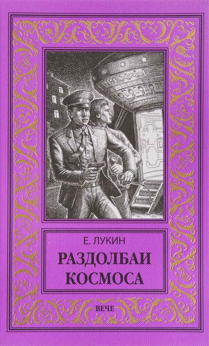 Евгений Лукин Раздолбаи космоса евгений лукин времени холст избранное