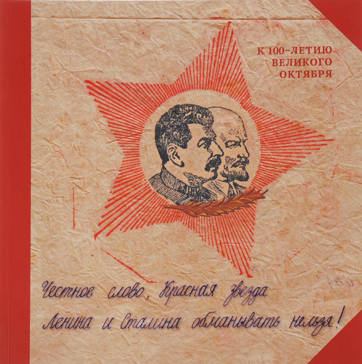Честное слово красная звезда. Ленина и Сталина обманывать нельзя