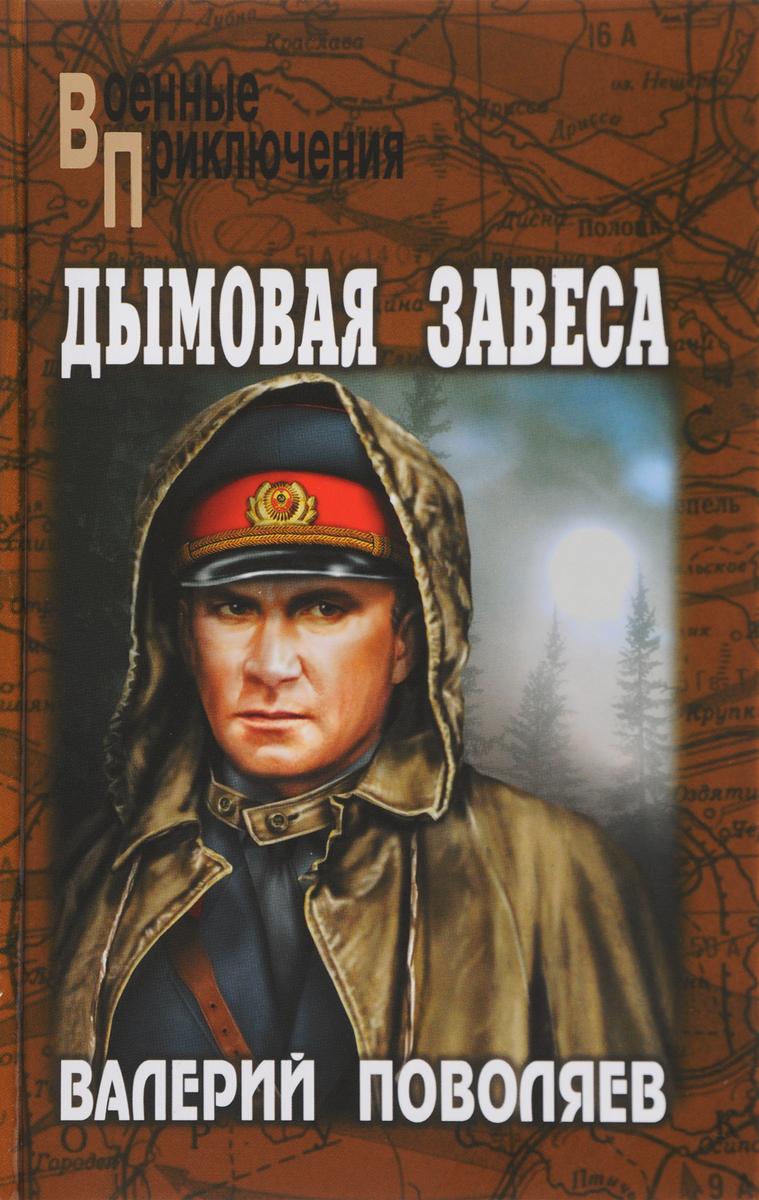 Валерий Поволяев Дымовая завеса