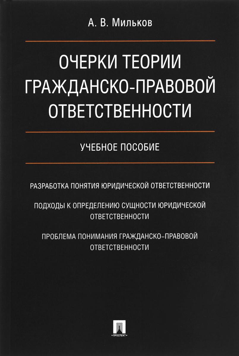 все цены на А. В. Мильков Очерки теории гражданско-правовой ответственности. Учебное пособие онлайн