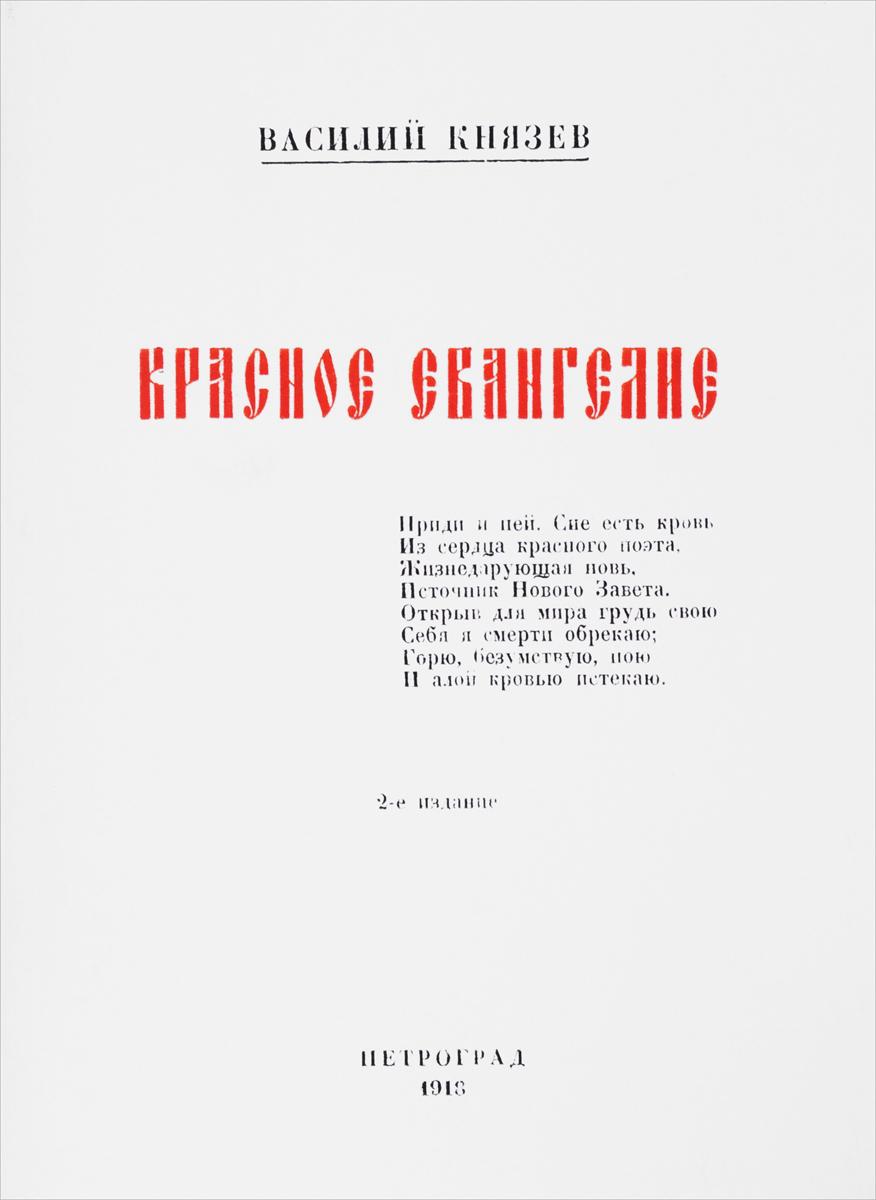 Князев В. Красное Евангелие автобиография евангелие богатства