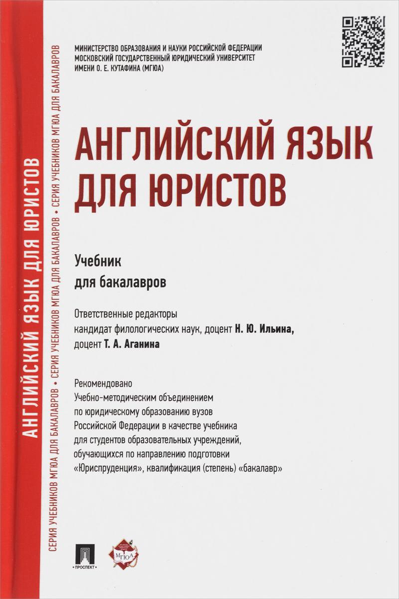 Н. Ю. Ильина, О. Л. Федотова, А. С. Влахова, Т. А. Аганина Английский язык для юристов. Учебник