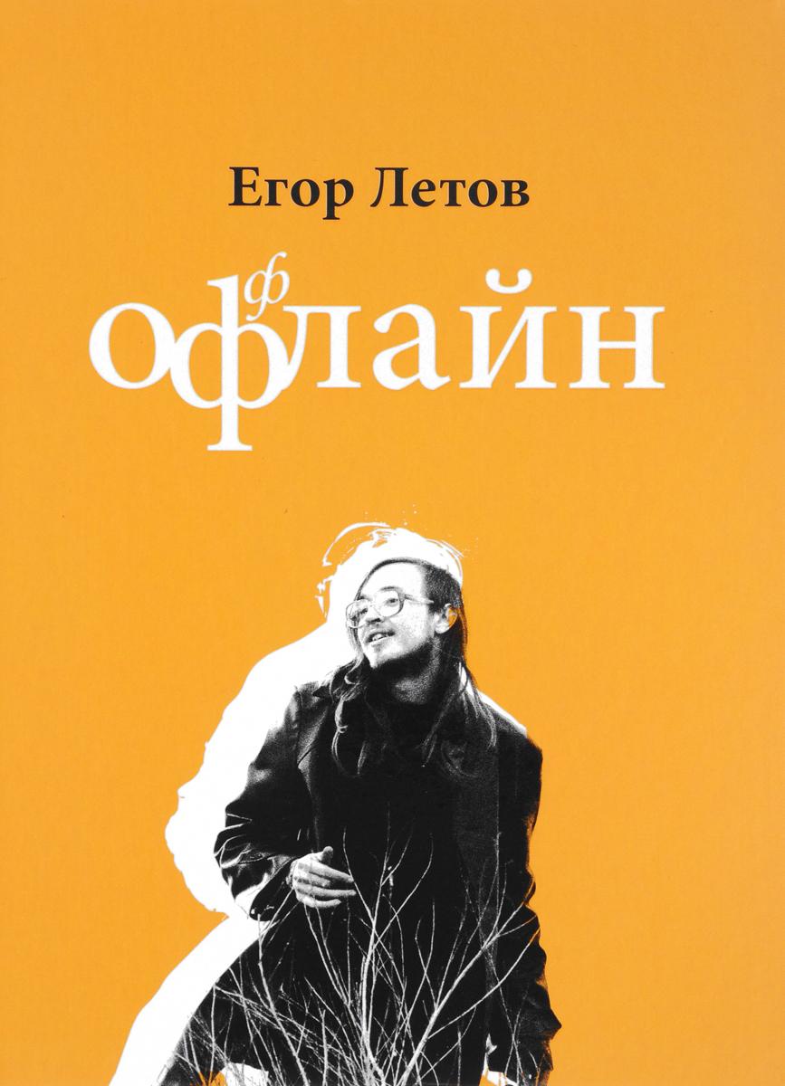 Егор Летов Офлайн гражданская оборона гражданская оборона последний концерт в таллине