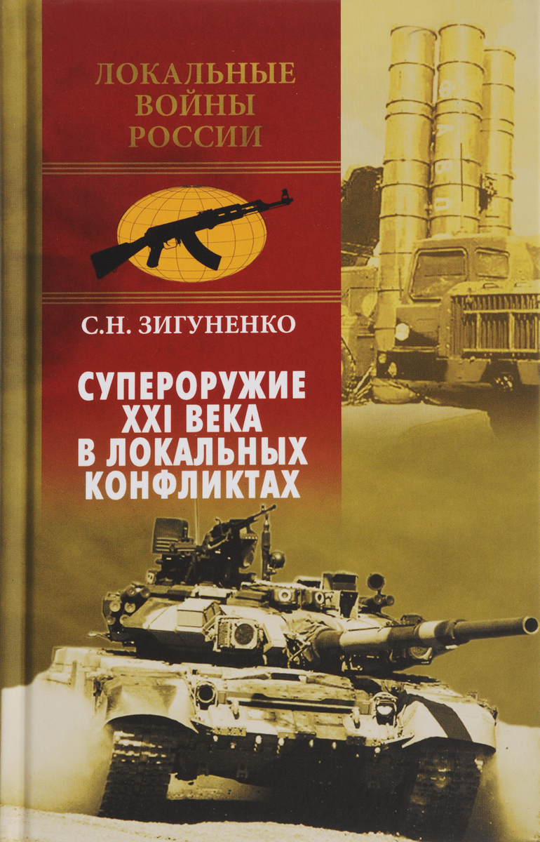 С. Н. Зигуненко Супероружие ХХI века в локальных конфликтах зверев с оружие массового поражения