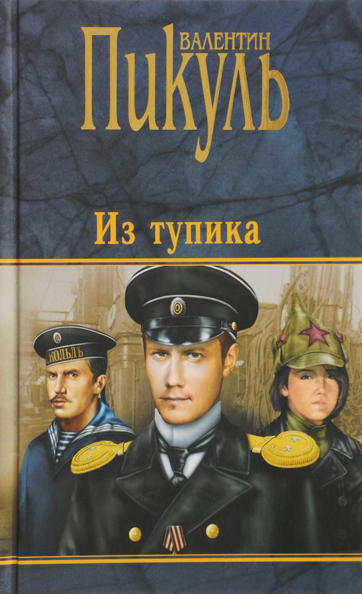 Валентин Пикуоь Из тупика