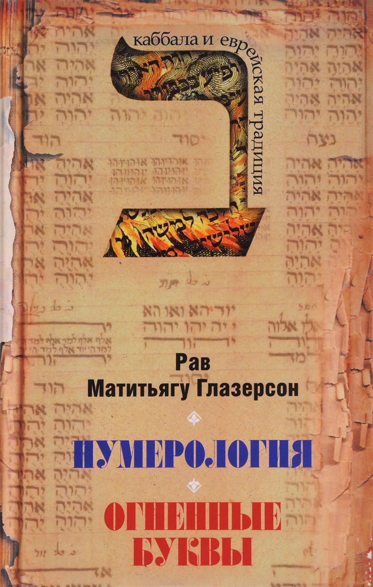 Нумерология, астрология и медитация в еврейской традиции. Огненные буквы. Мистические прозрения. Рав Матитьягу Глазерсон