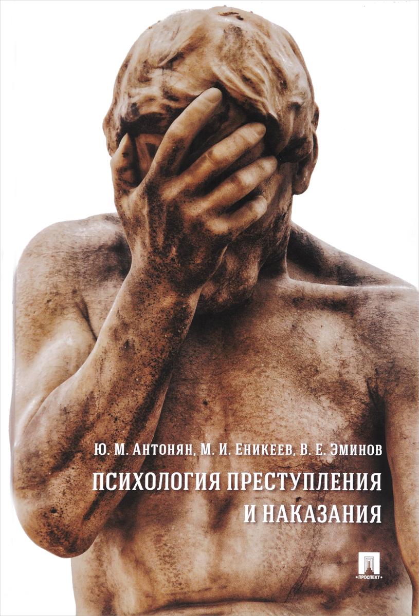 Психология преступления и наказания. Ю. М. Антонян, М. И. Еникеев, В. Е. Эминов