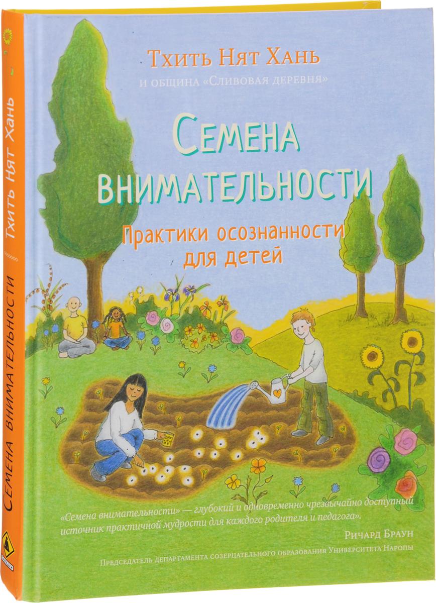Семена внимательности. Практики осознанности для детей. Тхить Нят Хань и община