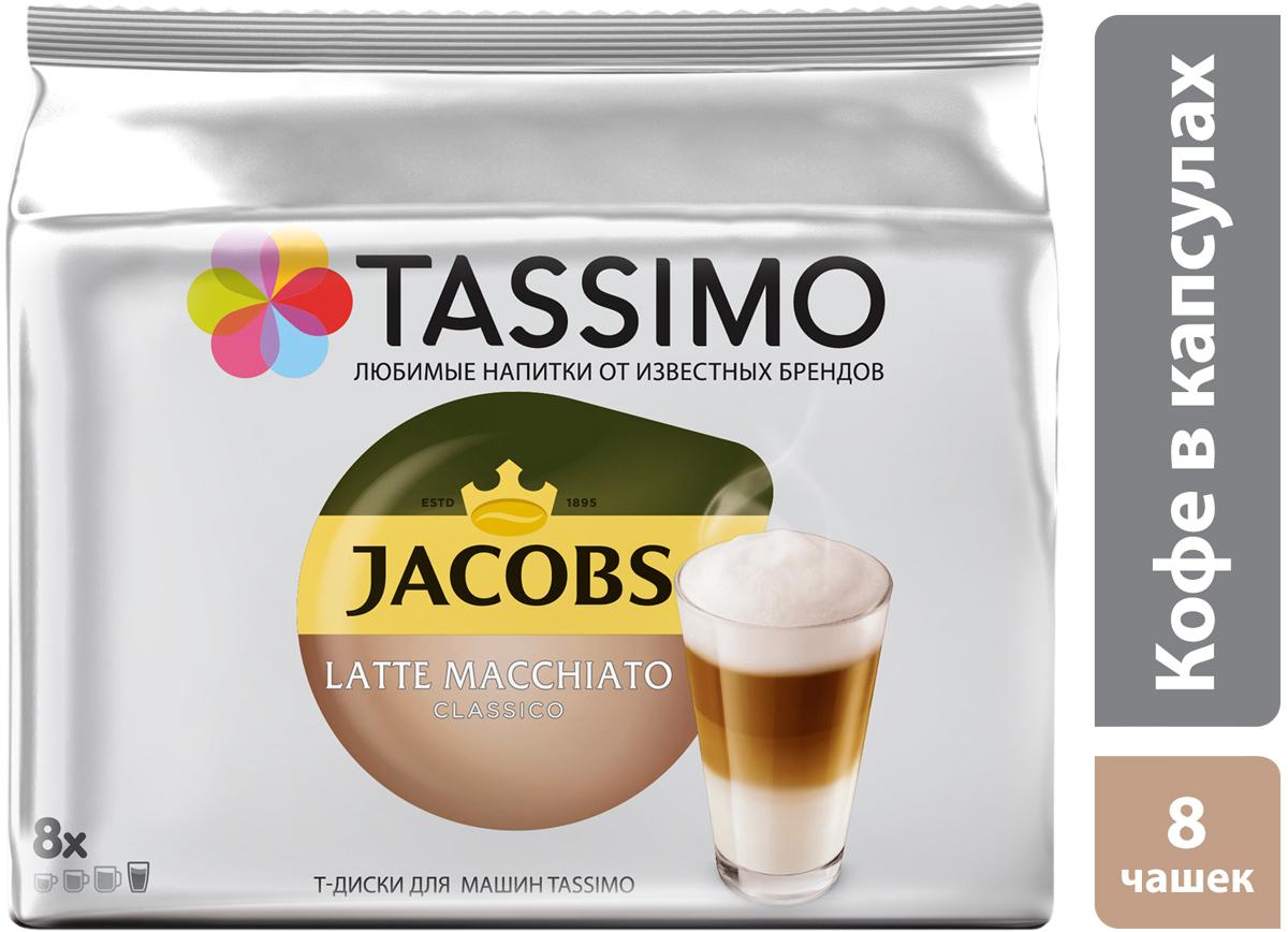 Tassimo Jacobs Latte Macchiato Classico кофе капсульный, 8 шт капсулы т диски tassimo jacobs americano 16 порций
