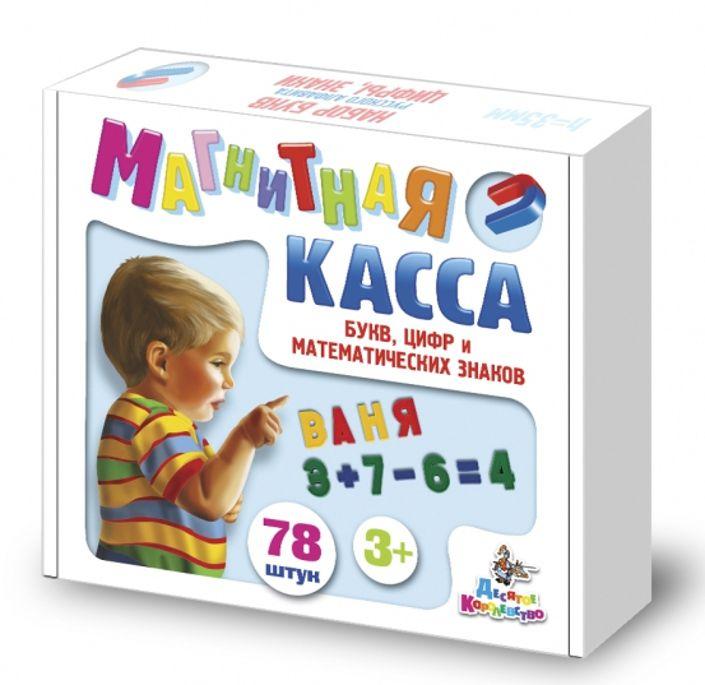 Десятое королевство Обучающая игра Набор букв русского алфавита цифр и знаков Магнитная Касса настольные игры десятое королевство развивающая игра я читаю я считаю