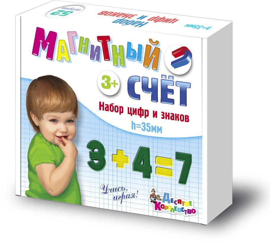 Десятое королевство Обучающая игра Набор цифр и знаков Магнитный Счет десятое королевство развивающая игра я читаю я считаю