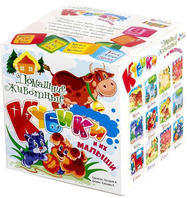 Десятое королевство Кубики Домашние животные и их малыши десятое королевство кубики арифметика