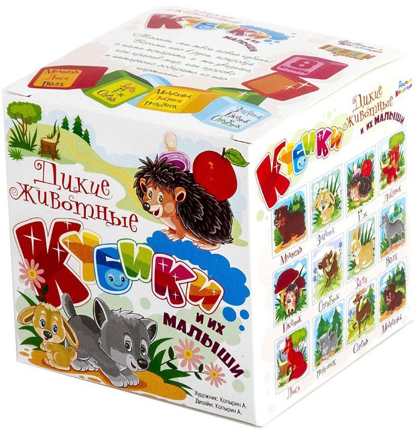 Десятое королевство Кубики Дикие животные и их малыши десятое королевство кубики арифметика