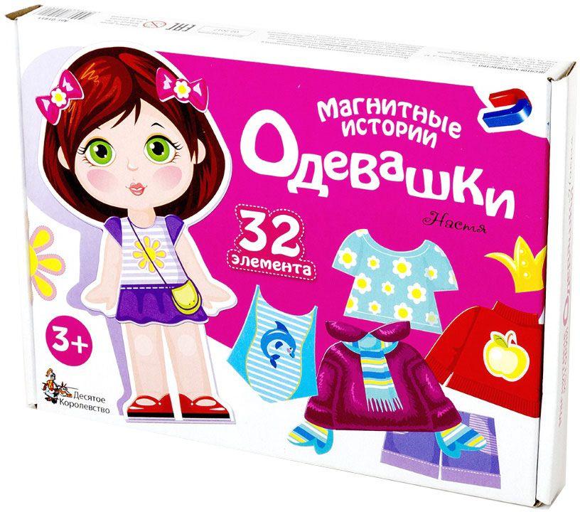 Десятое королевство Обучающая игра Одевашки Настя десятое королевство обучающая игра модная девчонка