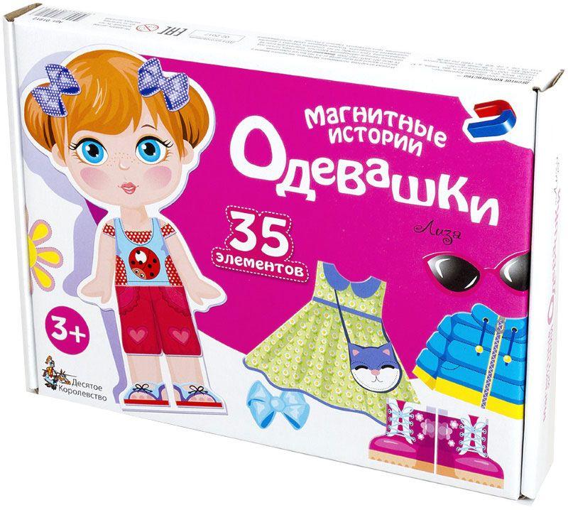 Десятое королевство Обучающая игра Одевашки Лиза десятое королевство обучающая игра модная девчонка