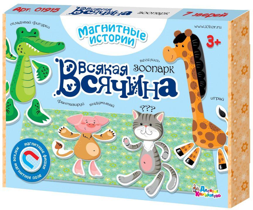 Десятое королевство Обучающая игра Всякая всячина Зоопарк 01915 десятое королевство мозаика магнитная всякая всячина 84 элемента