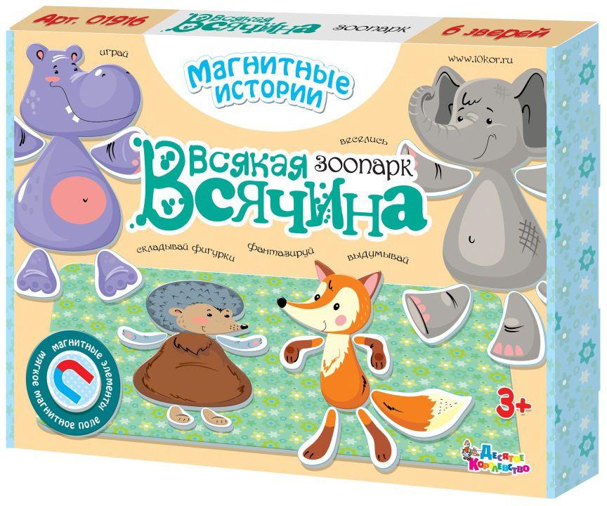 Десятое королевство Обучающая игра Всякая всячина Зоопарк 01916 десятое королевство обучающая игра магнитный словодел