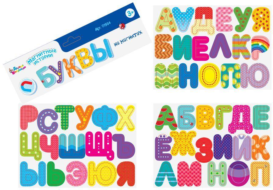 где купить Десятое королевство Обучающая игра Буквы на магнитах по лучшей цене