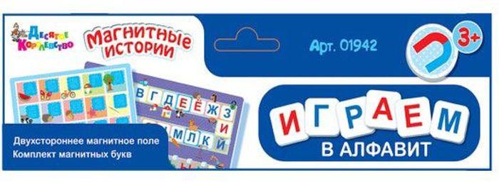 Десятое королевство Обучающая игра Играем в алфавит кубики десятое королевство кубики для умников английский алфавит 12 шт белые