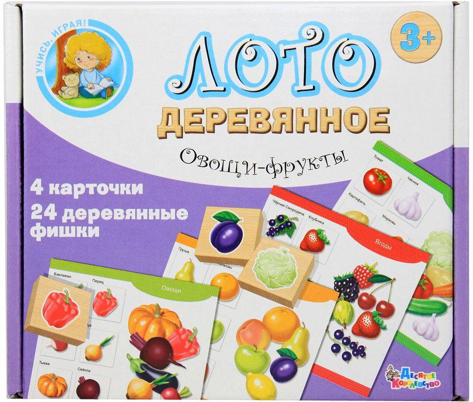 Десятое королевство Лото Овощи и фрукты игнатова а овощи и фрукты