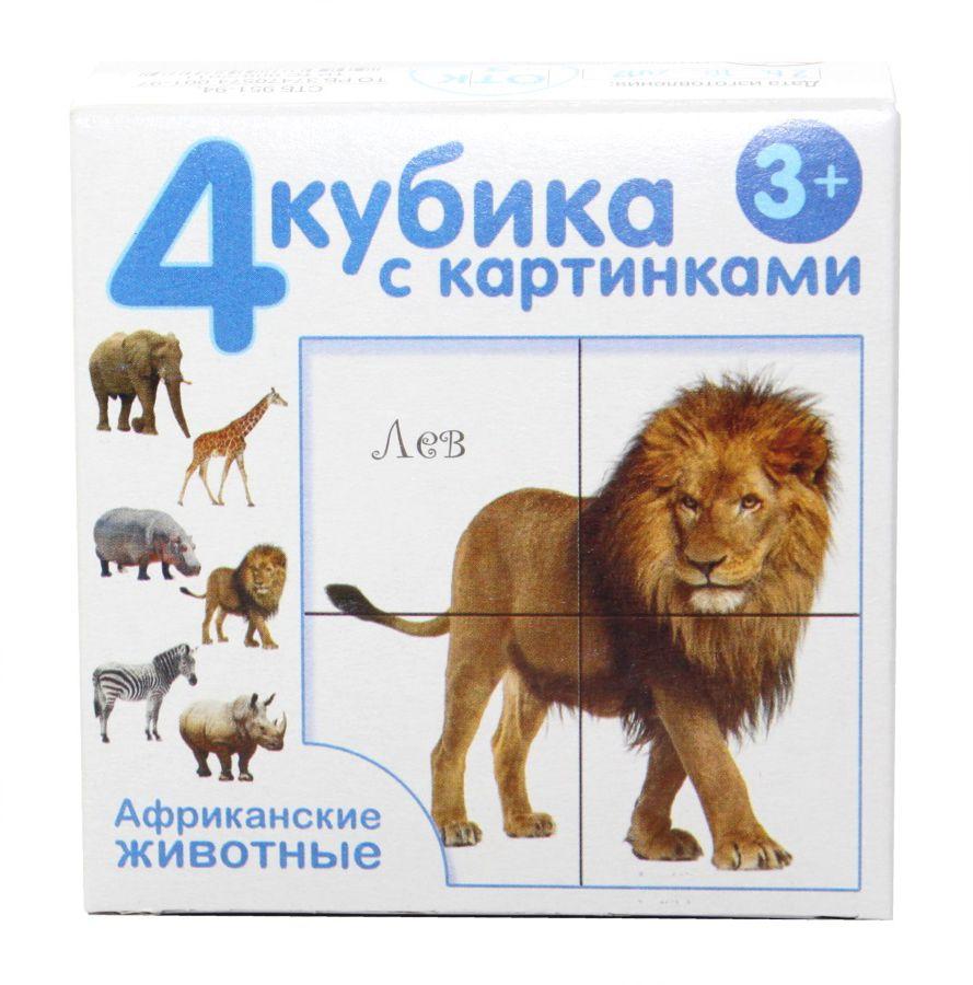Десятое королевство Кубики Африканские животные десятое королевство кубики арифметика
