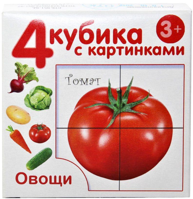 Десятое королевство Кубики Овощи десятое королевство кубики арифметика