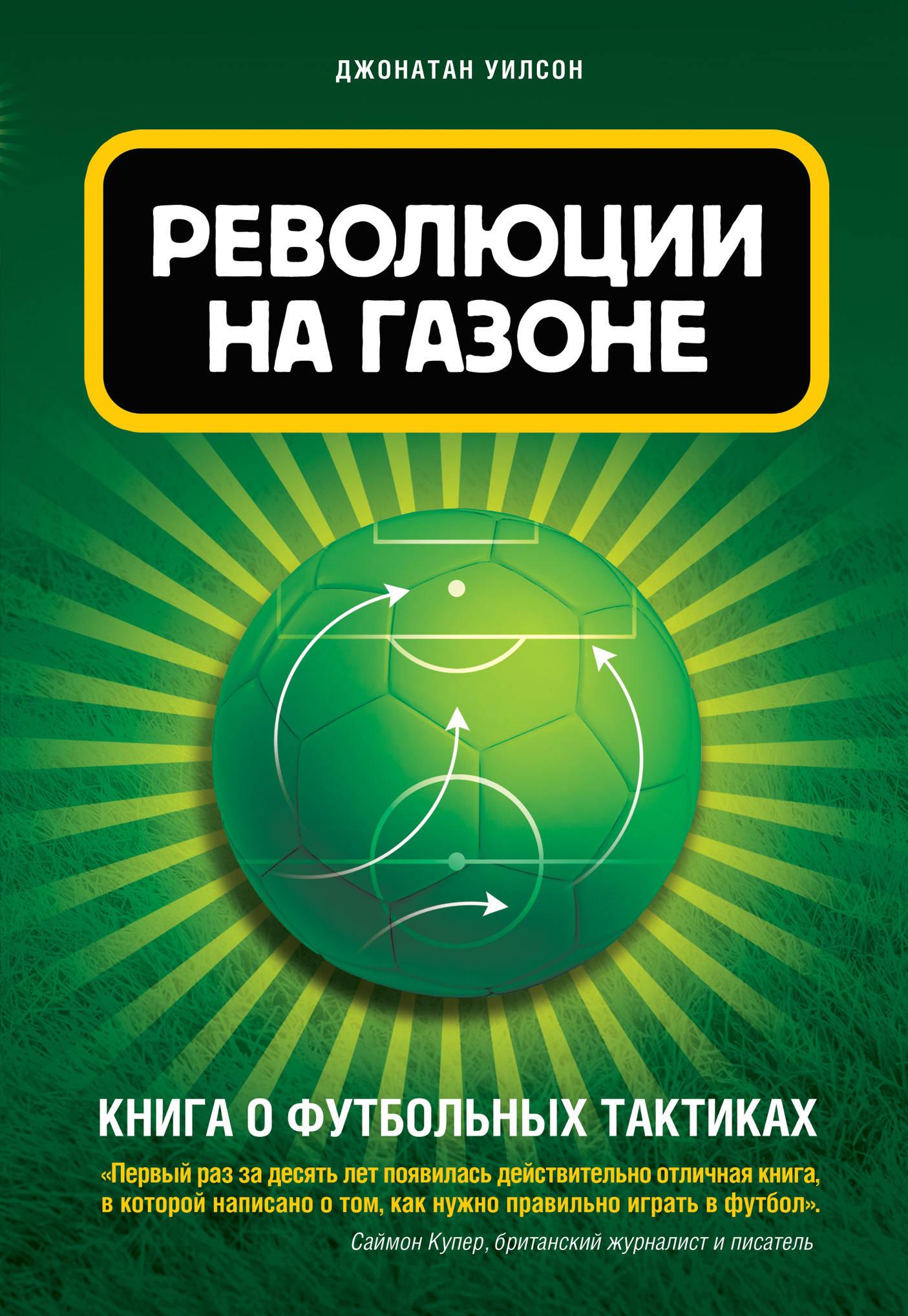 Революции на газоне. Книга о футбольных тактиках. Джонатан Уилсон