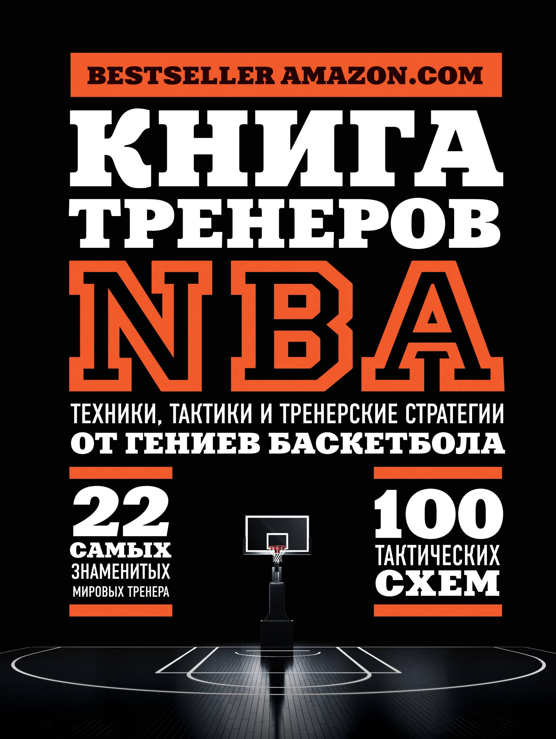 Книга тренеров NBA. Техники, тактики и тренерские стратегии от гениев баскетбола qiaodan мужская обувь для баскетбола