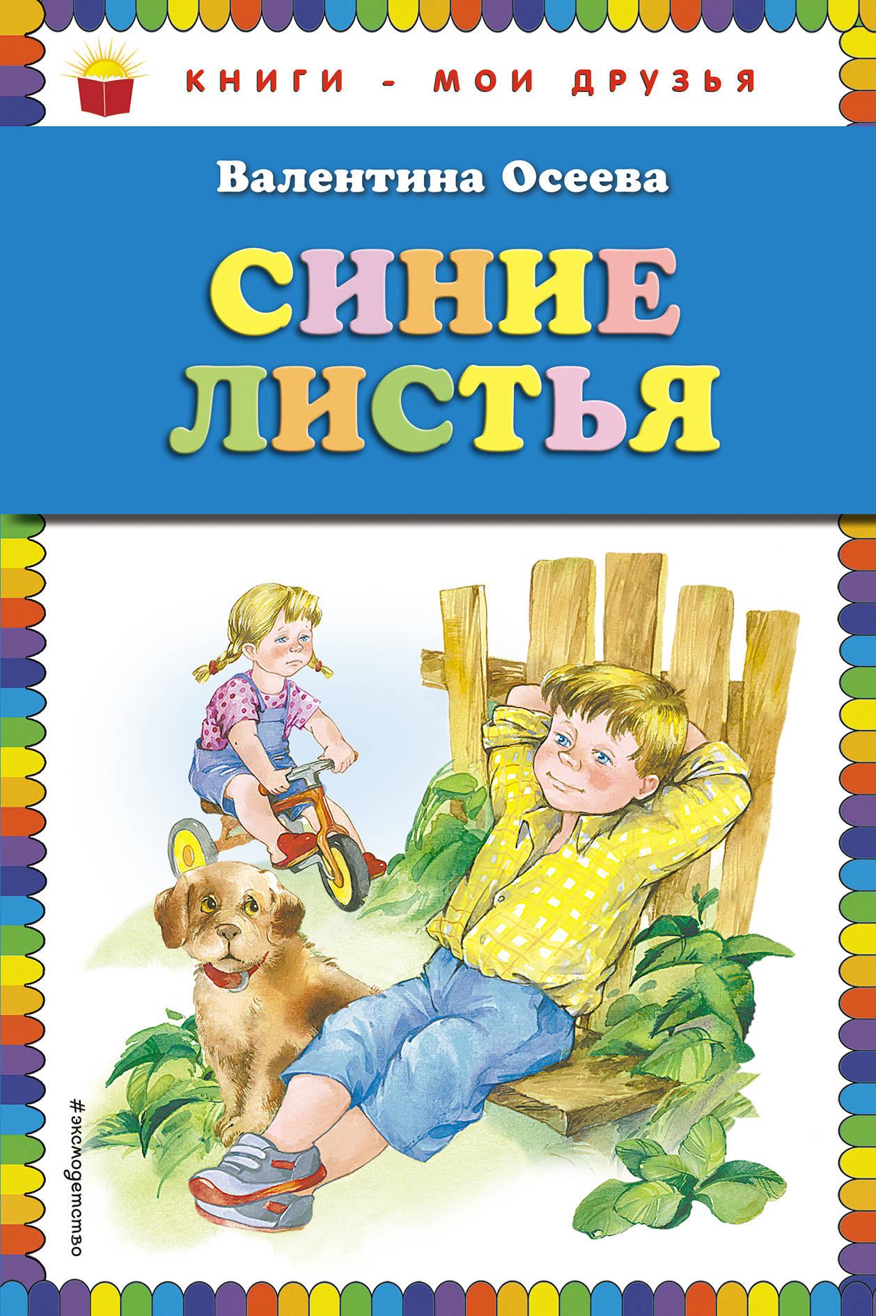 Валентина Осеева Синие листья осеева в а синие листья рассказы сказки