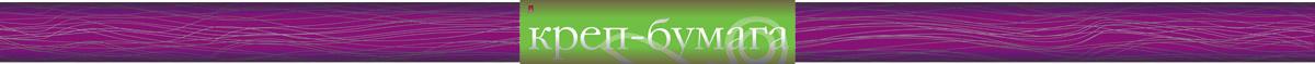 Альт Бумага креповая в рулоне цвет пурпурный2-066/15Креповая бумага Альт - подходящий материал для декора, объемных украшений и игрушек. Гофрированная жатая поверхность обеспечивает особую пластичность. Бумага не деформируется, сохраняет заданную форму, отлично сочетается с текстильными лентами, декоративными элементами. Размер листа: 50 см х 250 см.