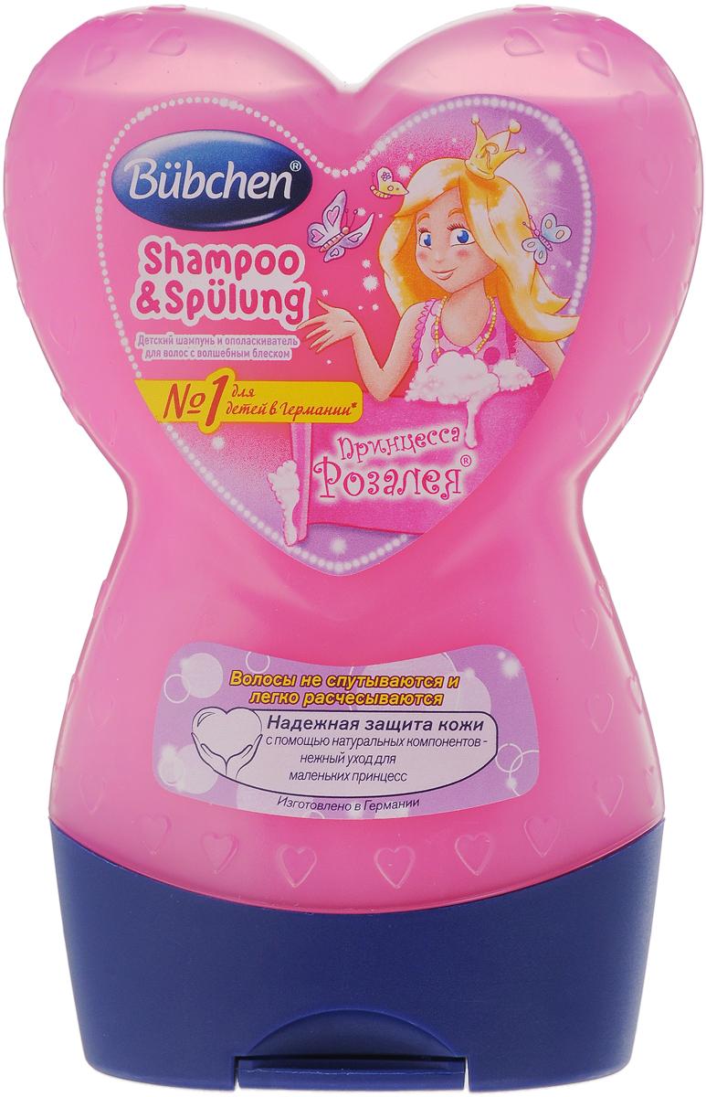 Bubchen Шампунь и ополаскиватель для волос детский Принцесса Розалея с волшебным блеском 230 мл bubchen шампунь для мытья волос и тела спорт и удовольствие bubchen 230 мл