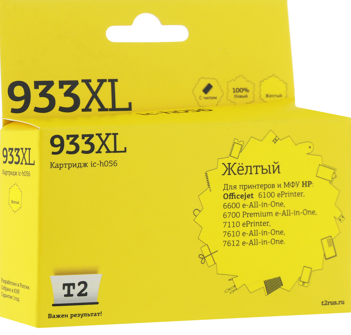 T2 IC-H056 картридж (аналог CN056AE) для HP Officejet 6100/6600/6700/7110/7610, Yellow картридж t2 ic h056 933xl аналог cn056ae желтый