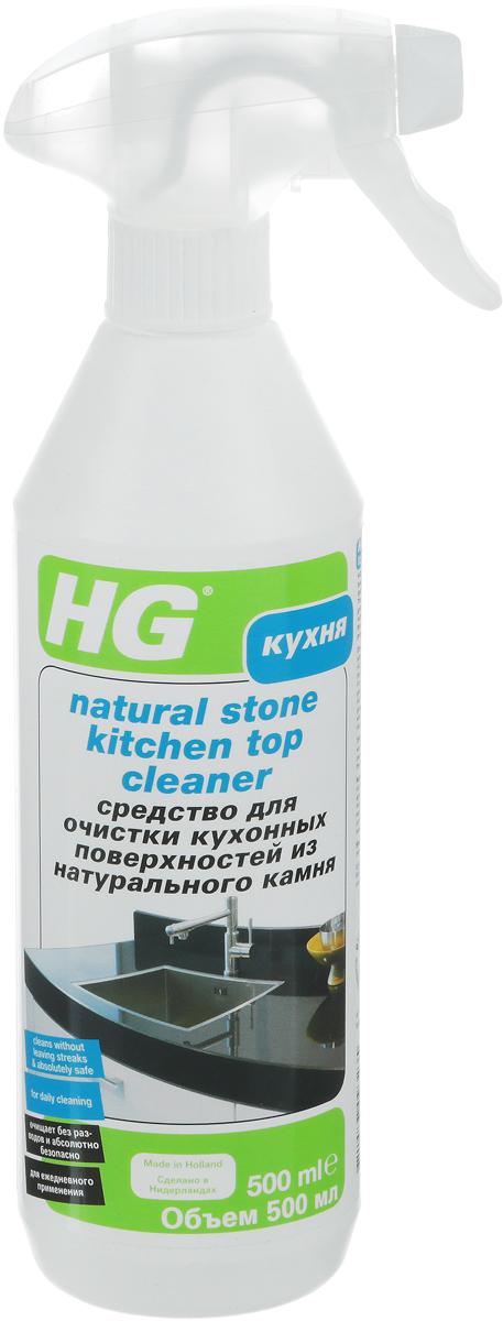 Средство HG для очистки кухонных поверхностей из натурального камня, 500 мл моющее средство hg для мрамора и натурального камня 1000 мл
