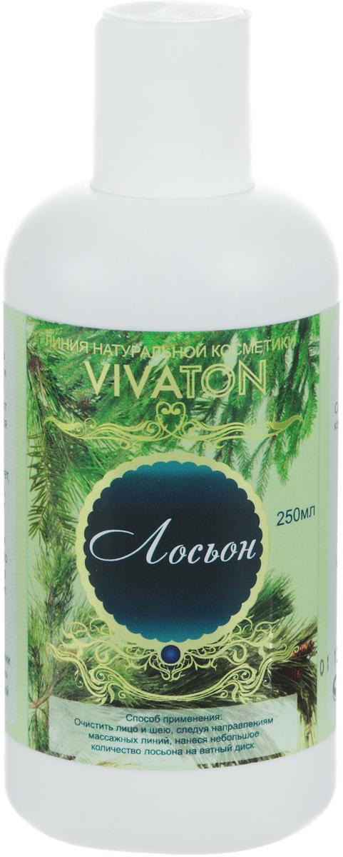 Лосьон Vivaton, 250 мл4620767890292Легкий коктейль из экстракта «Виватон», пихтового масла и хвойного экстракта нежно и бережно очистит вашу кожу от косметики и загрязнений, даря ей живительную влагу, а мышцам жизненный тонус. Специальная формула поможет, не стягивая и не высушивая, снять воспаления, наполнит клетки питательными веществами, смягчит кожу и повысит её эластичность. Это восхитительное очищающее средство каждый день дарит вам чистую, гладкую, шелковистую кожу и подготавливает её к дальнейшему уходу средствами «Виватон». Лосьон «Виватон» хорошо подходит как утренний тоник под макияж.