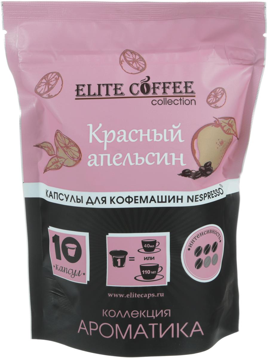Elite Coffee Collection Красный апельсин Кофе в капсулах, 10 шт smart coffee club firenze кофе в капсулах 10 штук
