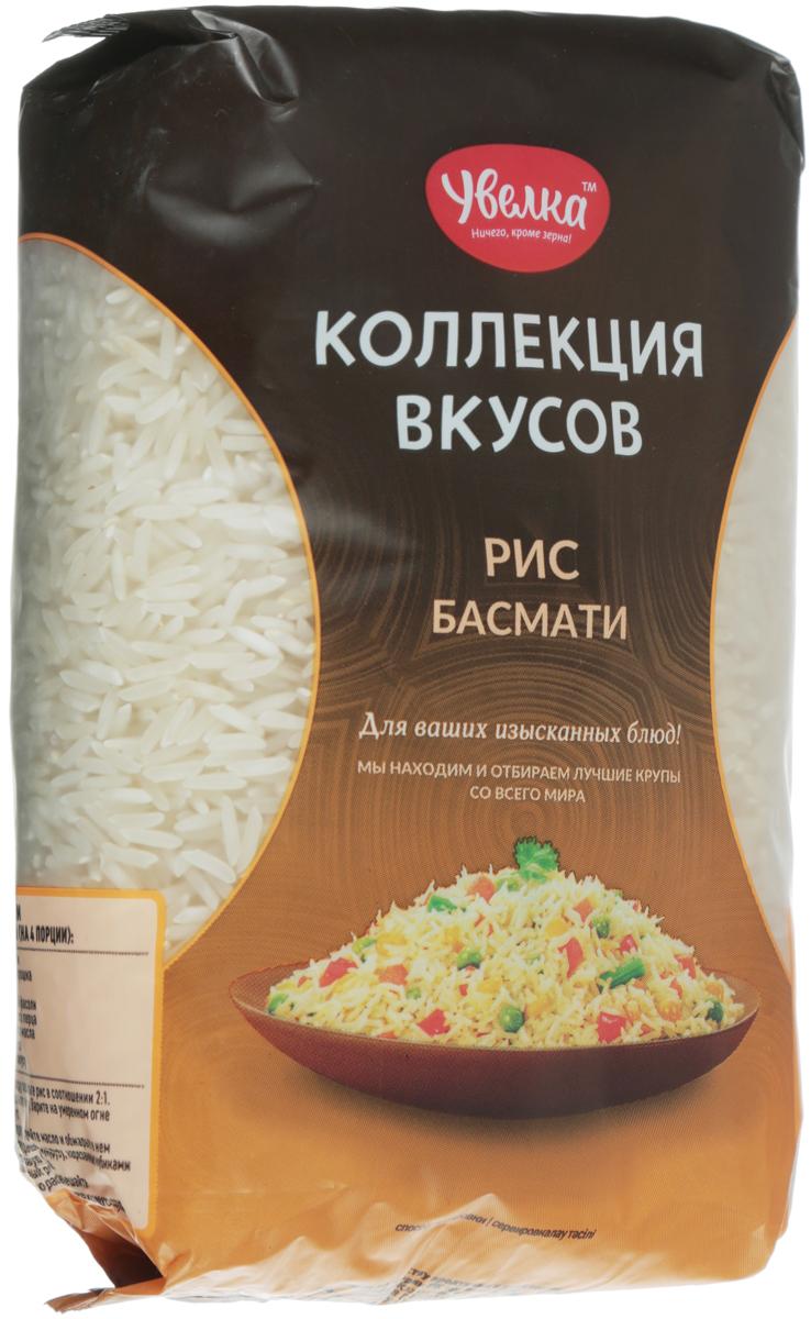 Увелка рис басмати, 500 г националь рис длиннозерный басмати 500 г