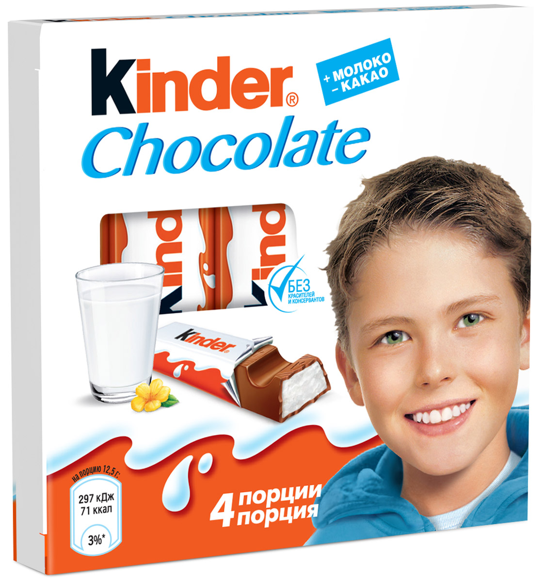 Kinder Chocolate шоколад молочный с молочной начинкой, 50 г райская птица молочный шоколад 38% с черникой 85 г